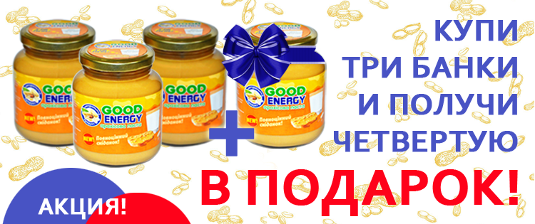 купить арахисовое масло